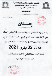 Announcement of the elections to renew the Social Services Committee