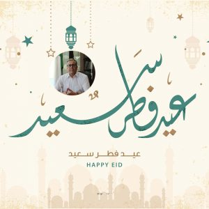 Read more about the article Happy Eid