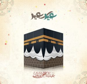 Read more about the article Congratulations to the university family on Eid Al-Adha