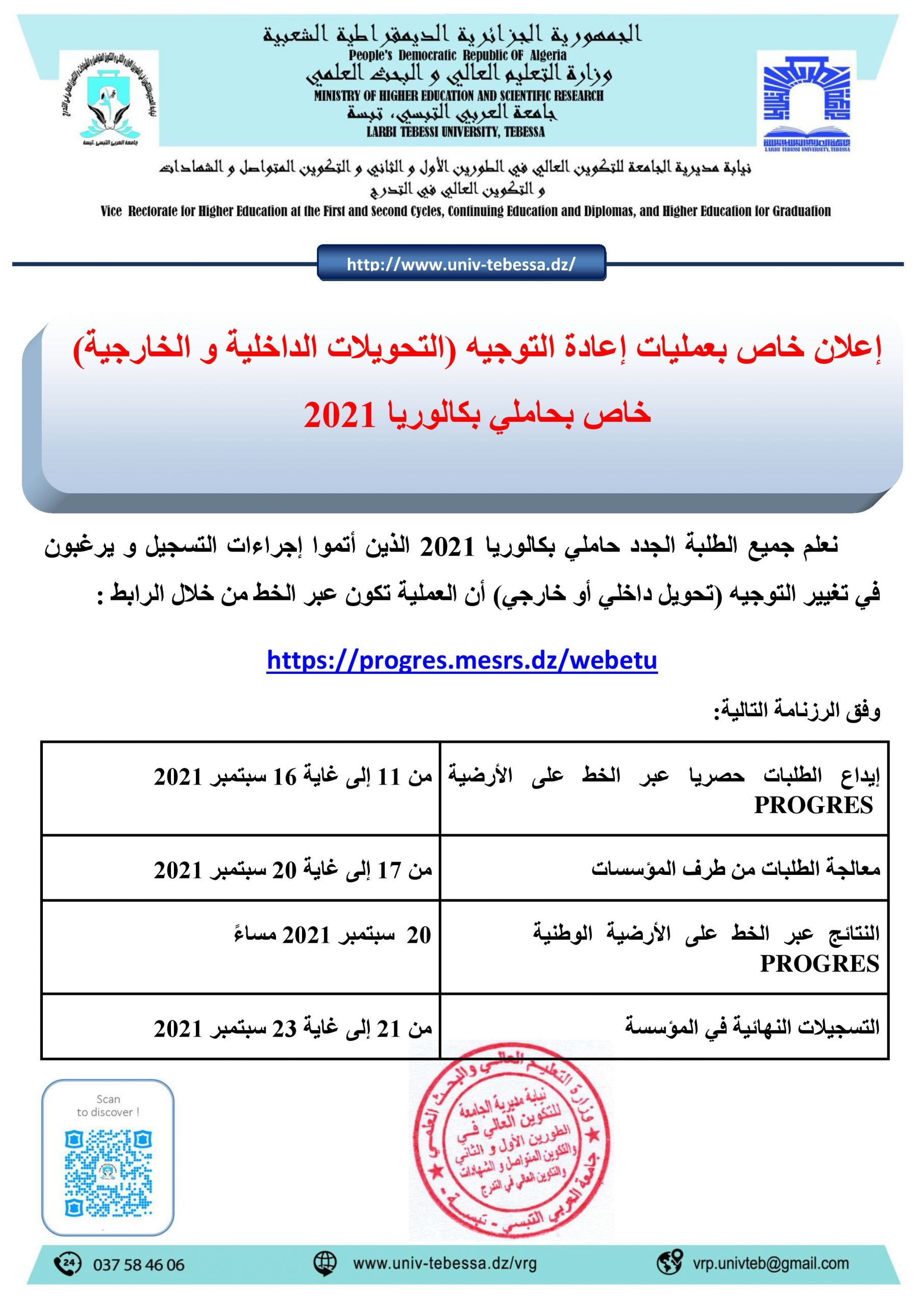 You are currently viewing transfert 2021/2022